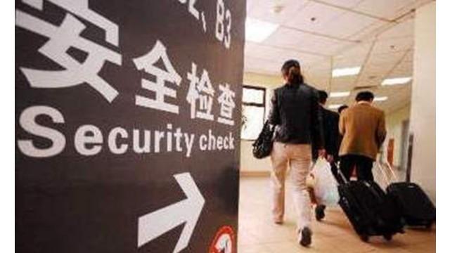安检工作制度