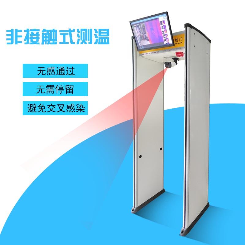 热成像测温高考安检门