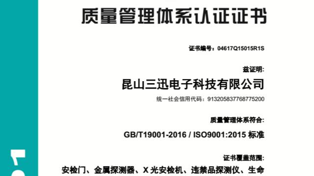 祝贺探天下安检设备通过ISO9001三体系认证复审