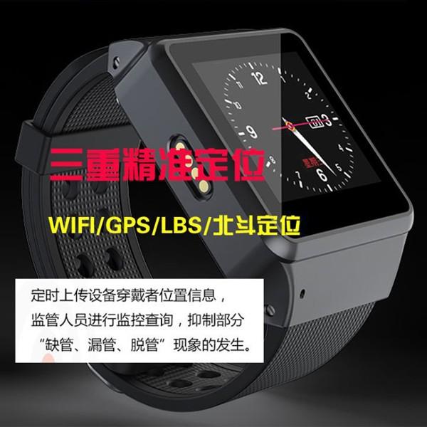 社区矫正手表
