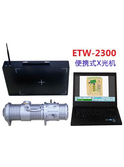 便携式X光机ETW-2300