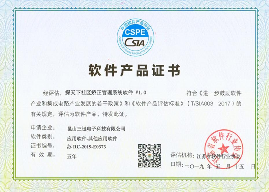 探天下社区矫正管理系统软件产品证书