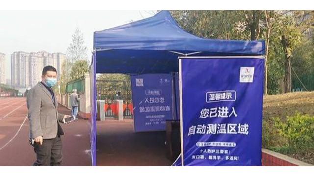 四川泸州玉带河小学投用无接触式红外线测温仪建起校园防疫屏障