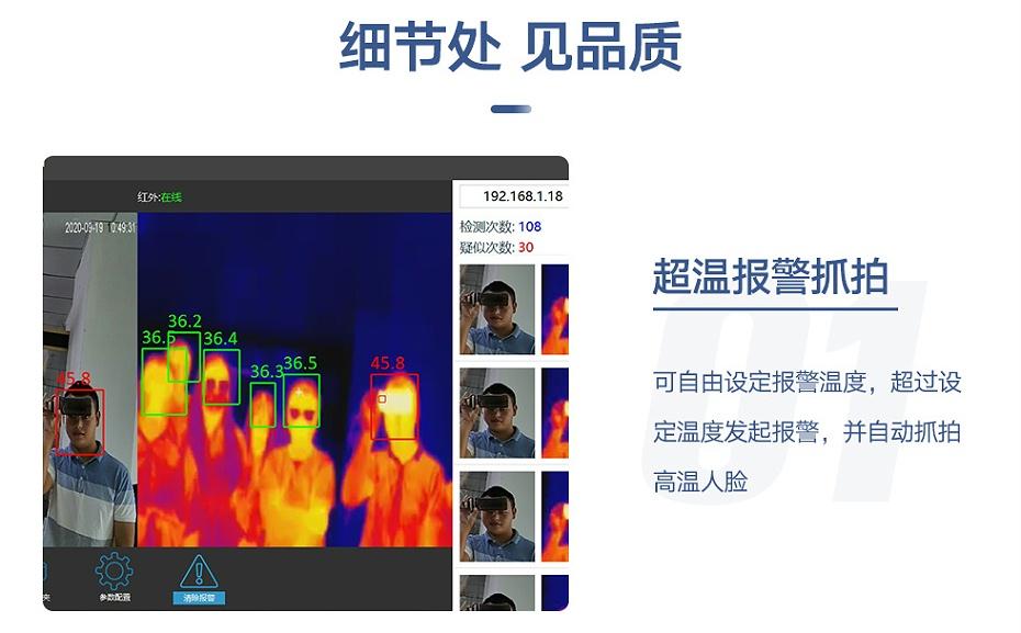 红外线体温测温仪