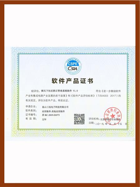 社区矫正手环系统软件产品证书