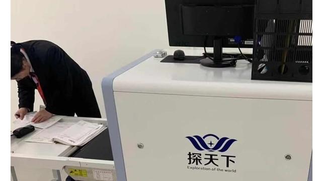 X光安检机