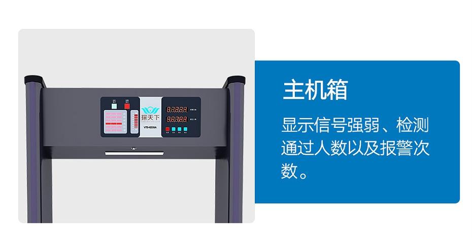 VTS安检门详情_24