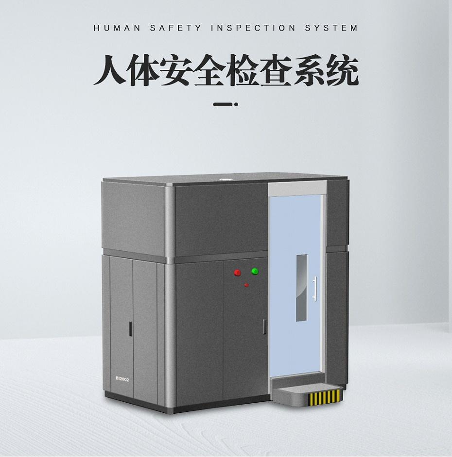 人体安全检查系统2_01