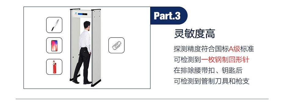 防雨型安检门