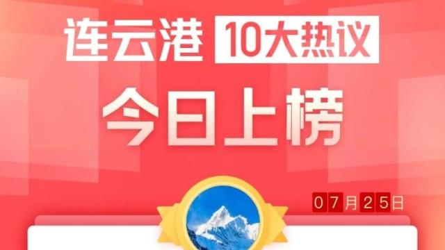 榜上的智能安检门,引来连云港38万朋友的热情