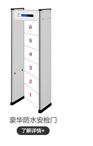 豪华防水安检门