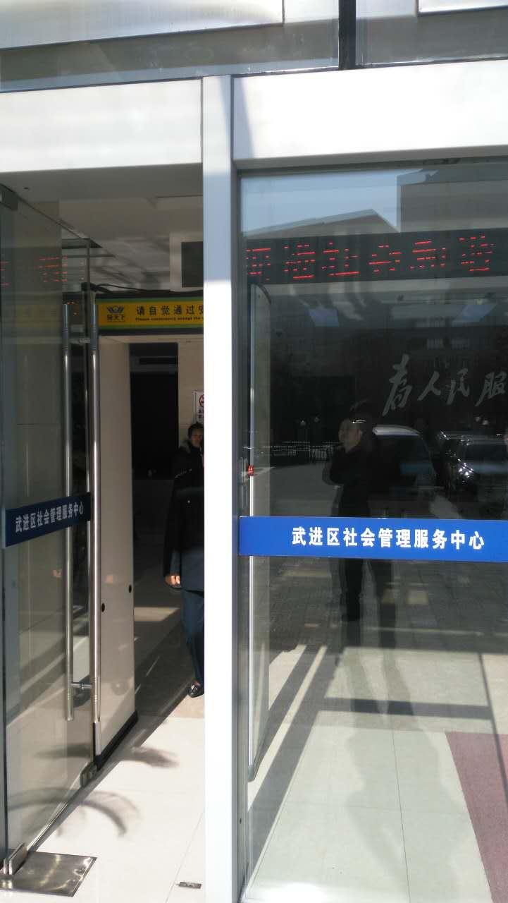 信访局安检门