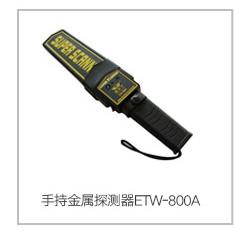 手持金属探测器ETW-800A