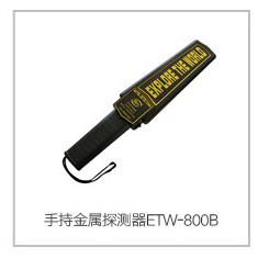 手持金属探测器ETW-800B