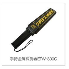 手持金属探测器ETW-800G