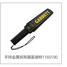手持金属探测器盖瑞特1165190