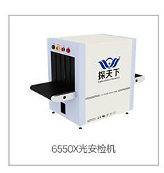 6550X光安检机