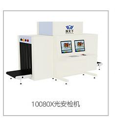 10080X光安检机