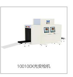 100100X光安检机
