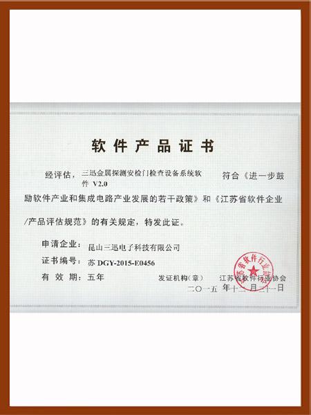 金属探测安检门检查设备系统软件产品证书