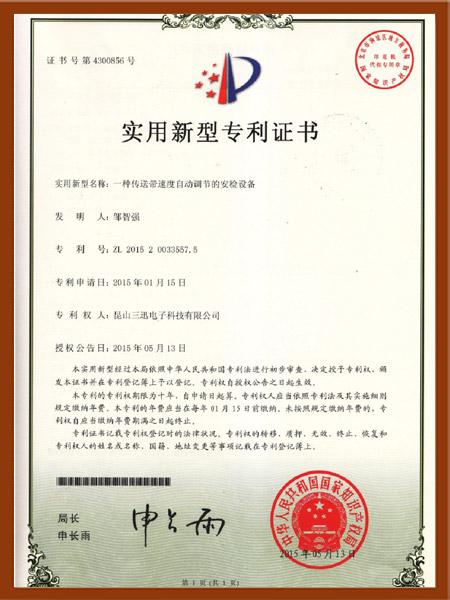 一种传送带速度自动调节的安检设备专利证书