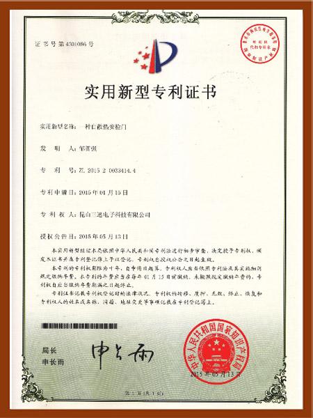 一种自散热安检门新型专利证书