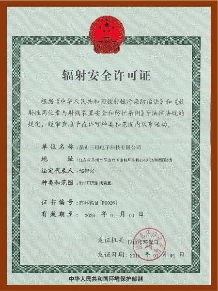 辐射安全许可证书