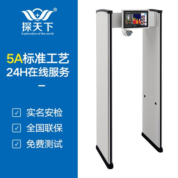 热成像测温安检门