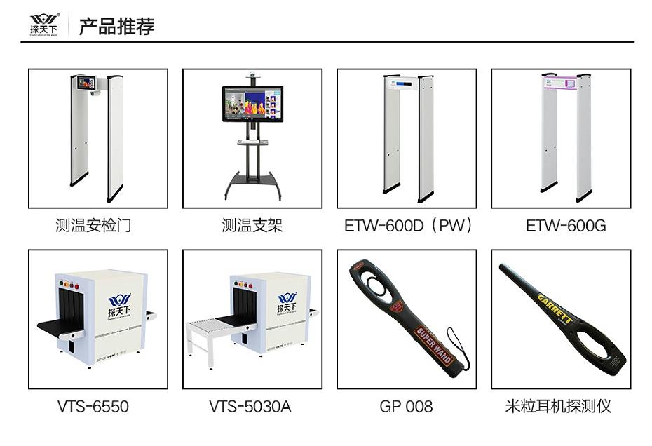 手机探测器800M_07