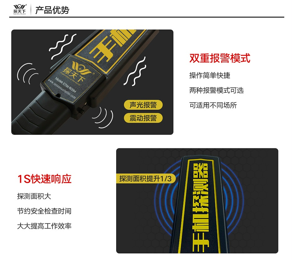 手机探测器800M_02