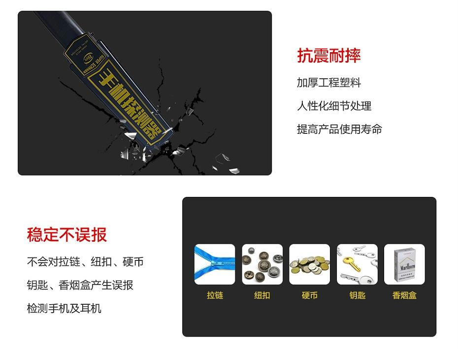 手机探测器800M_03