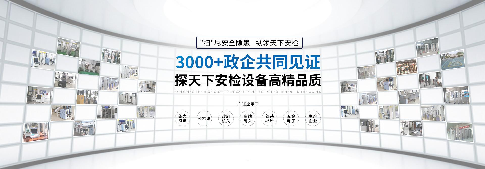 探天下服务3000+家政企用户,牵手500强企业。