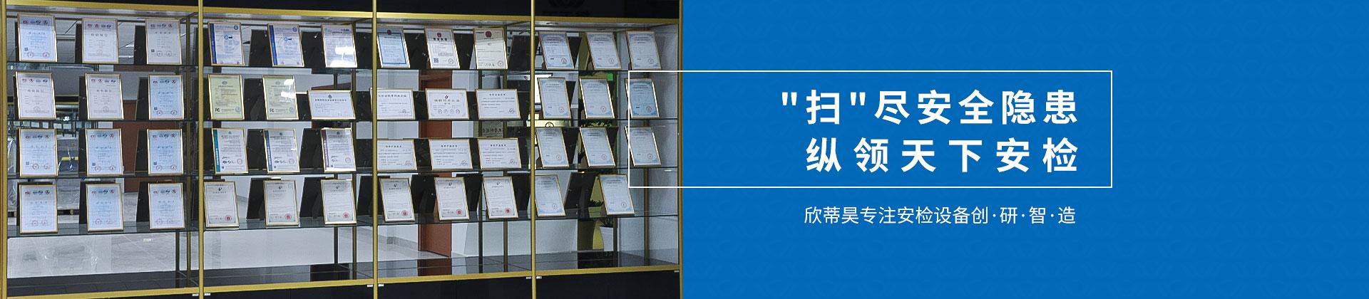 欣蒂昊专注安检设备创·研·智·造