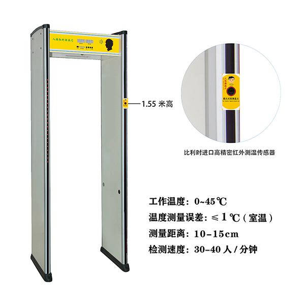 测体温人体安检门