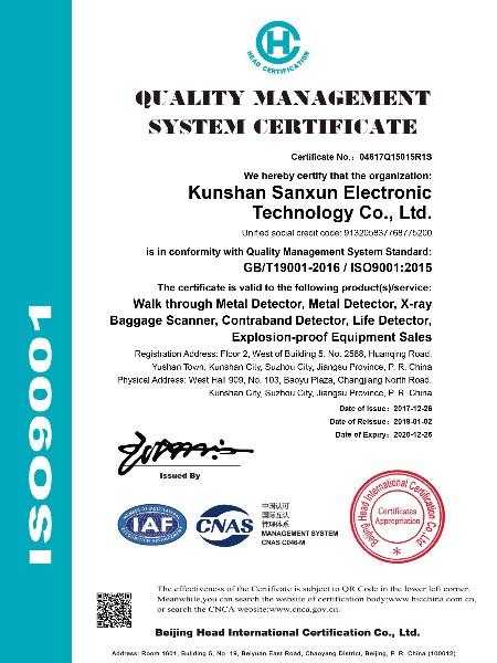 探天下安检门ISO9001质量体系认证证书